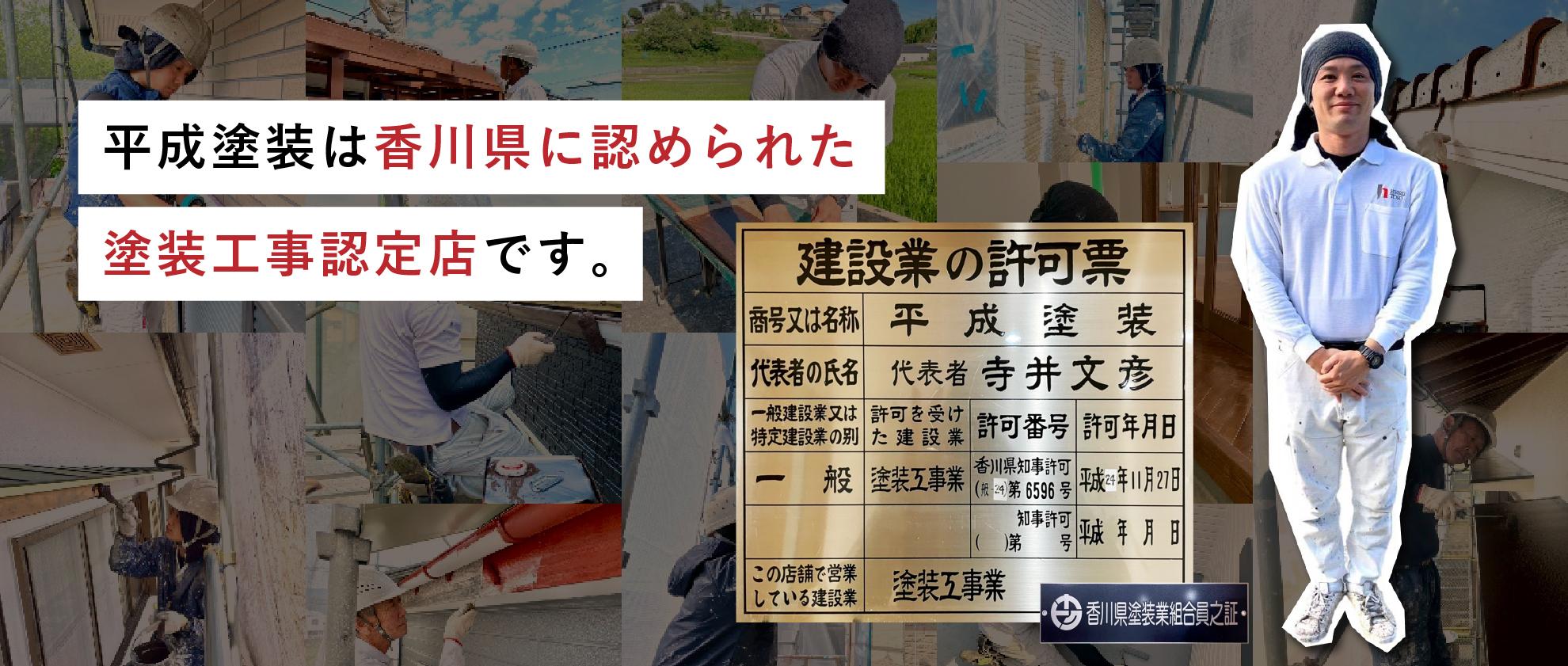 平成塗装は香川県に認められた塗装工事認定店