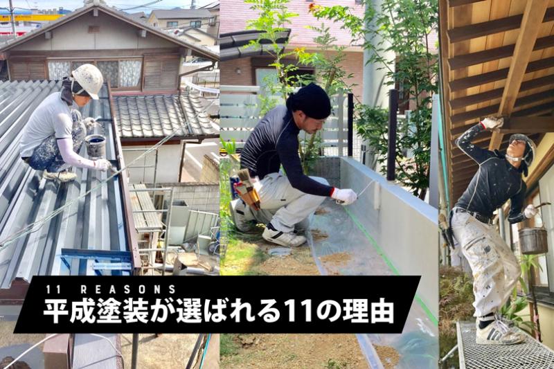 高松市で外壁塗装のこと なら | 平成塗装が選ばれる理由